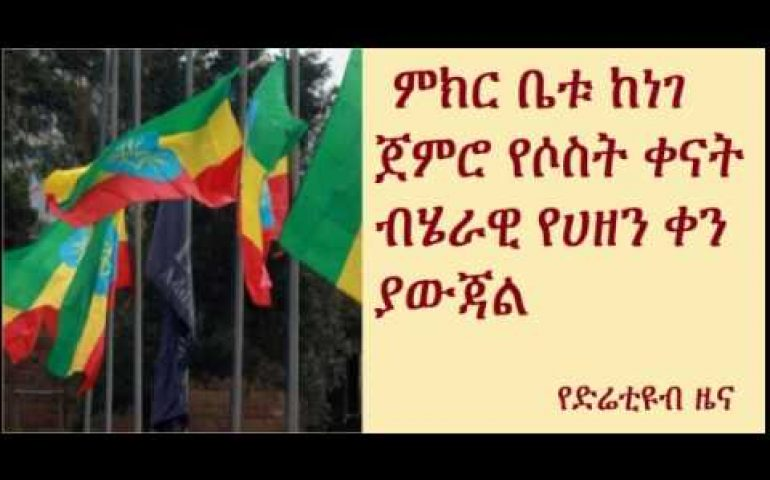 DireTube News –  Ethiopia Declares three days of National mourning for Ethiopians killed by IS