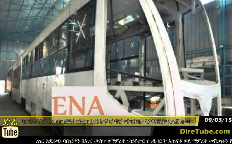 DireTube News – METEC started manufacturing trains for Ethiopia's railway