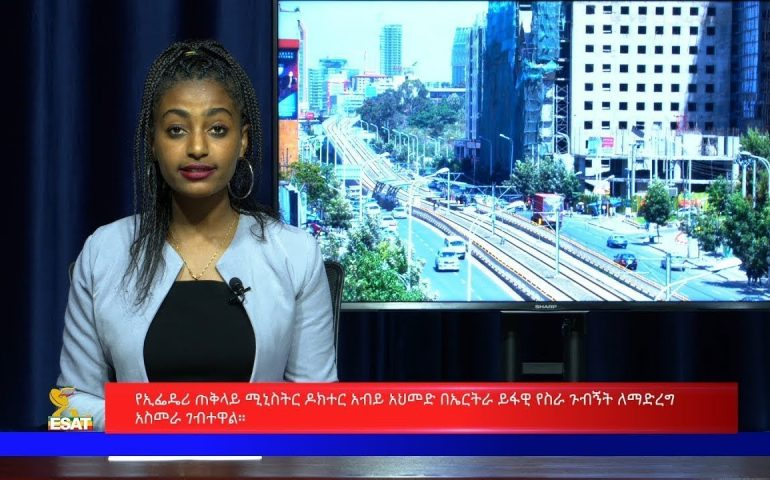 Ethiopia – ESAT Amharic Day time News July 18, 2019