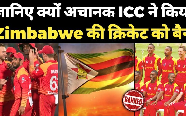 Bad News : Why ICC Banned Zimbabwe Team From International Cricket