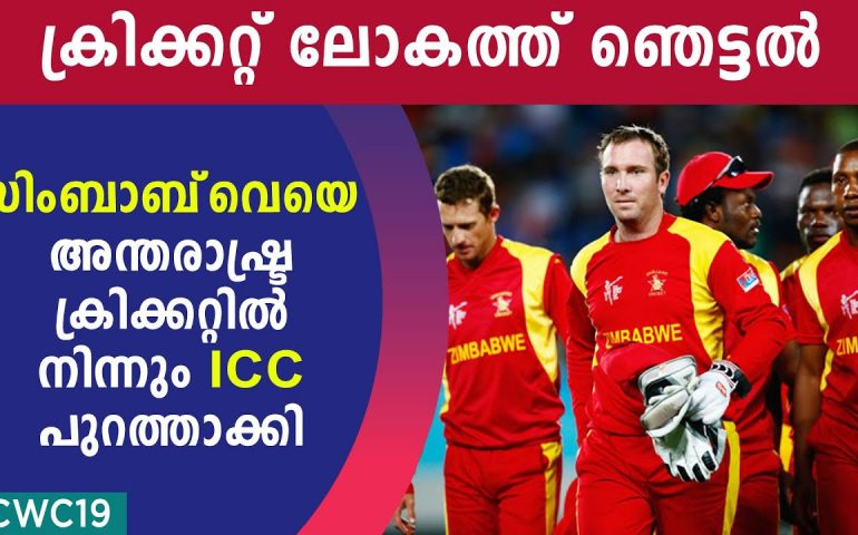 Zimbabwe Cricket suspended from ICC after breach of constitution  | Oneindia Malayalam