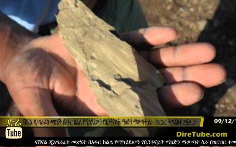 DireTube News Ethiopia's Bentonite Trail: A Development Path?