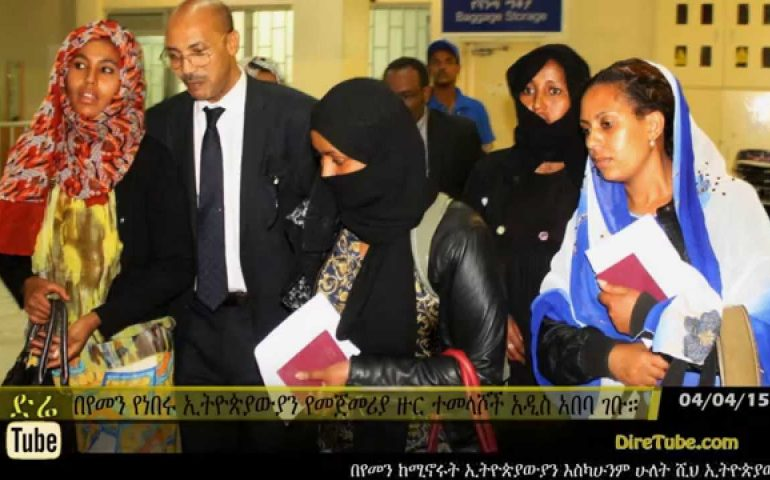 DireTube News – Ethiopia withdrawing citizens from Yemen