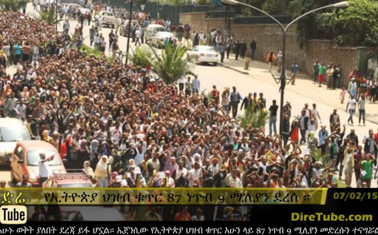 DireTube News : Ethiopia population projected to hit 90mn this year