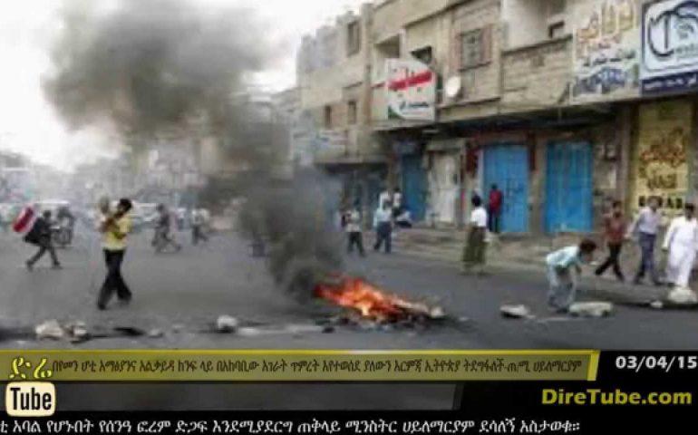 DireTube News – Ethiopia, Sudan and Djibouti against Al shabaab and Al Qaeda branches